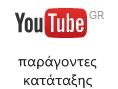 youtube ranking factors greece