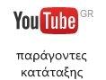 youtube ranking factors greece